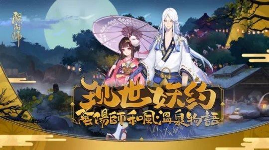 暖暖春日 现世妖约 《阴阳师》和风温泉物语集结!