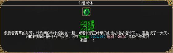 图11:仙兽灵体.png