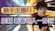 火影主播FJ决斗场录像:新春鸣人一串三