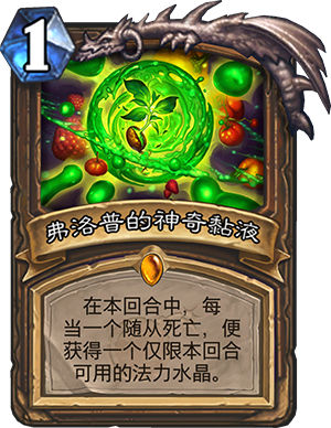 DRUID__BOT_444_zhCN_FloopsGloriousGloop.png