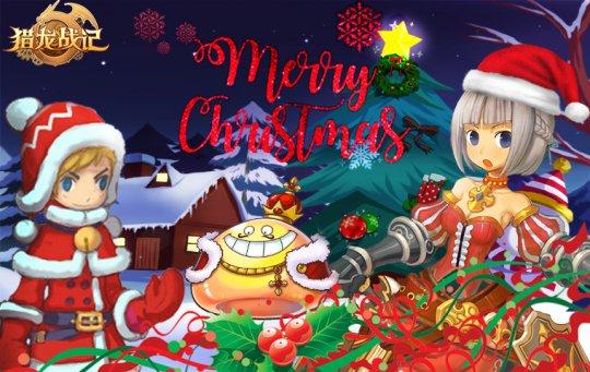 《【天游网上平台】《猎龙战记》伴你惊喜圣诞》