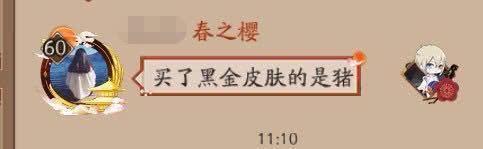 阴阳师狗子十层图片