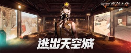 """新版本""""逃出天空城""""今日上线 史上最小团竞地图来袭"""