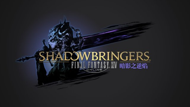 《最�K幻想14》FanFest上海站盛典 5.0��服10月15日上�