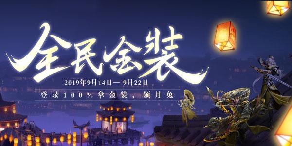 金秋佳节送金装 《影武者》今日中秋盛典服开启