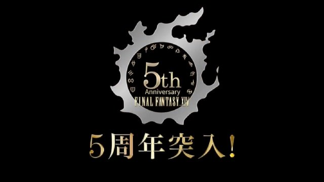 ファイナルファンタジーXIV 5周年記念広告「ありがとう、光の5周年。」_20180913231357.JPG
