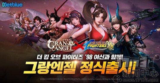 RPG手游《GRAN ANGEL》上线韩国 推出拳皇联动角色