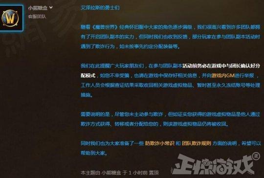 一周热点:魔兽主播黑装备被守尸九月第二批手游版号公布