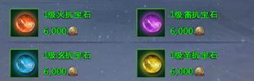 仙侠世界2宝石合成攻略 仙侠世界2宝石合成技巧