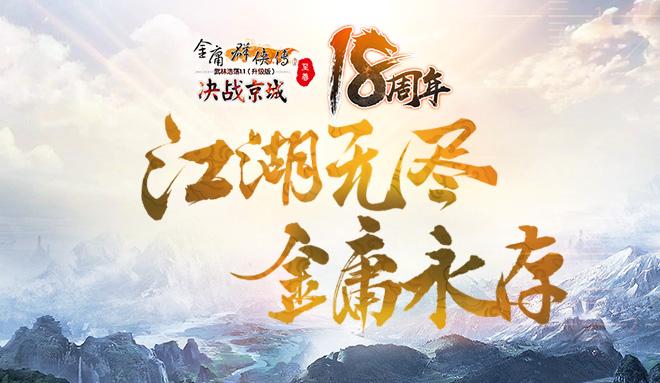 武侠网游鼻祖《金庸群侠传online》上市18周年