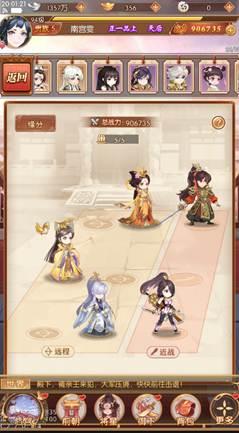 图4:搭配战斗.jpg