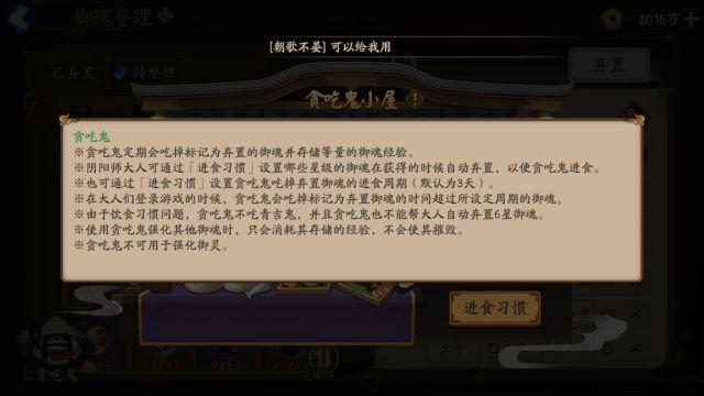 阴阳师体服情报慢递:新增贪吃鬼功能