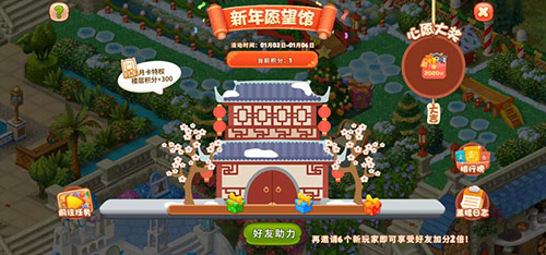 图7:《梦幻花园》新年愿望馆.jpg