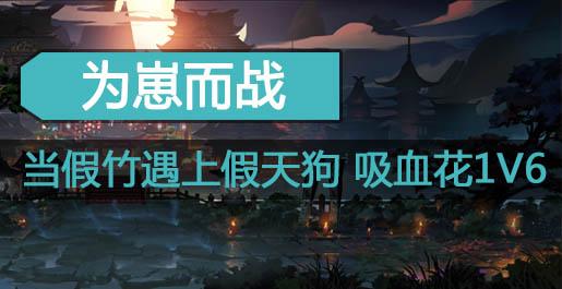 阴阳师为崽而战:当假竹遇上假天狗 吸血花实力1V6