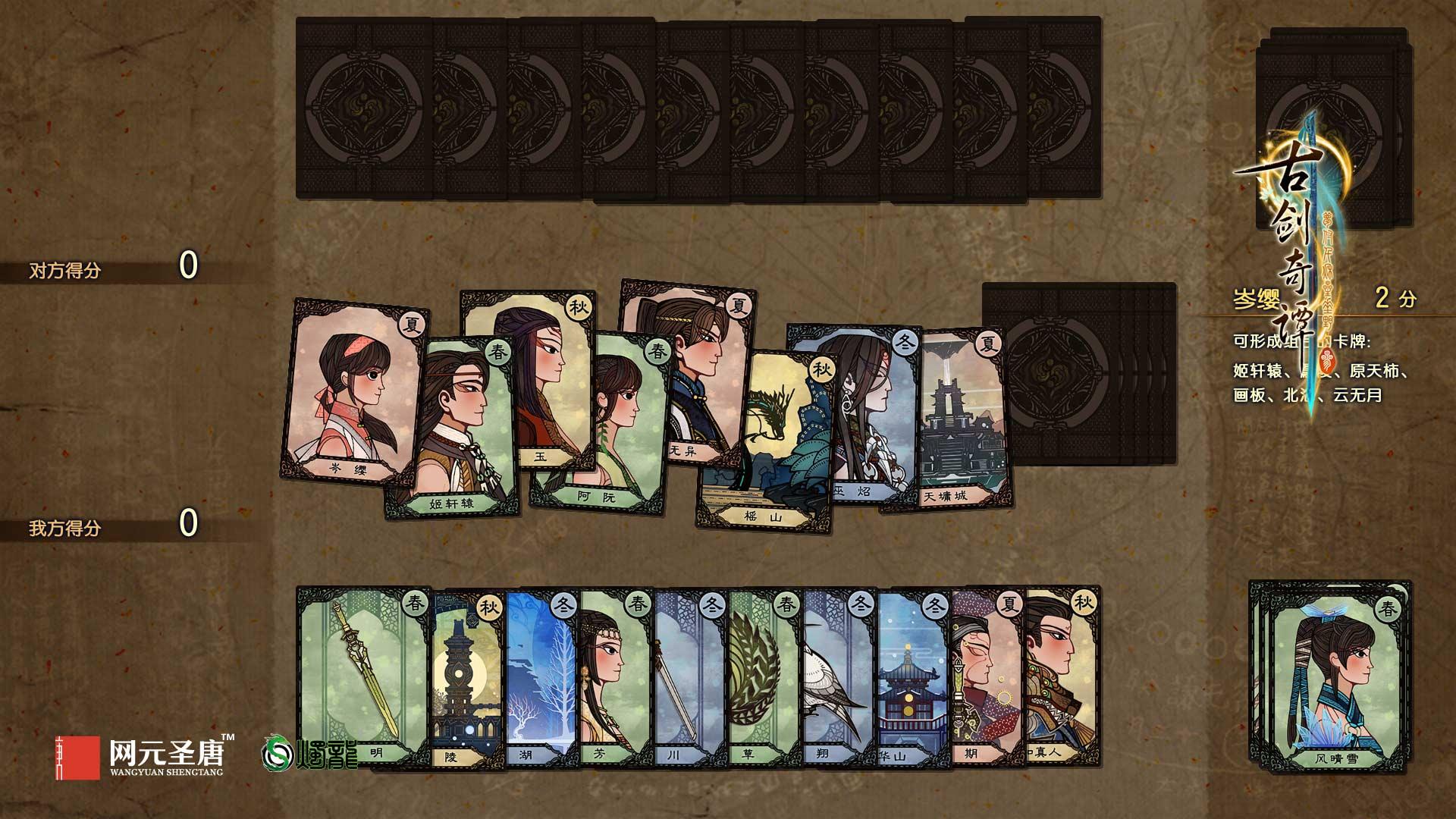 图006新增后的千秋戏游戏界面-1.jpg