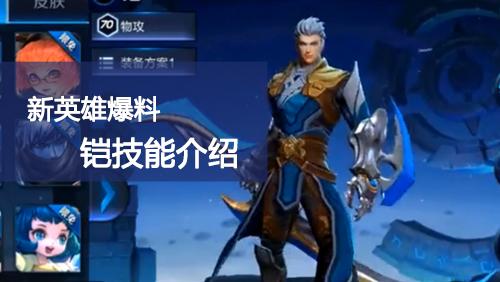 王者荣耀新英雄铠的技能是什么?铠是白起重做的模型吗?