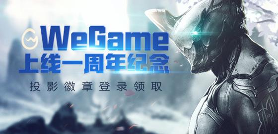 图1 WeGame上线一周年祝贺.jpg