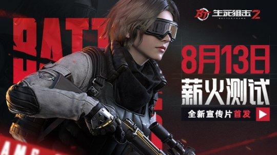 茄子与陈子豪再度质检 《生死狙击2》薪火测试宣传片首发