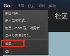 Steam社区打不开的解决方案