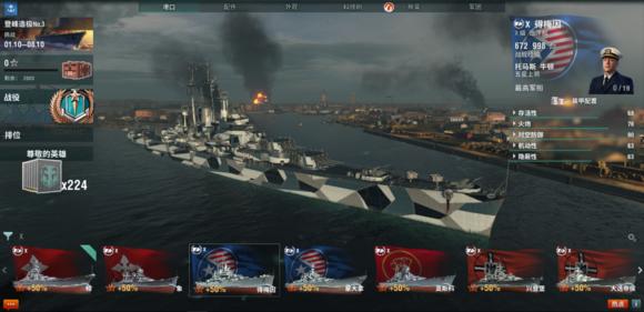战舰世界 对于得梅因的吐槽