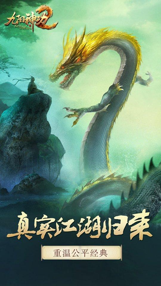 公平新武侠《九阳神功2》今日首测带你体验真江湖