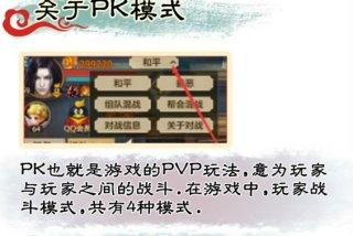 一图流:天龙八部手游关于PK详解解析