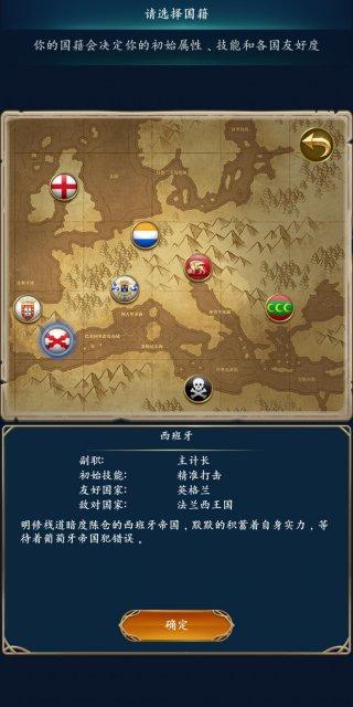 《航海日记》评测8.8分 还原自由贸易的乐趣,迈向真正的航海世纪