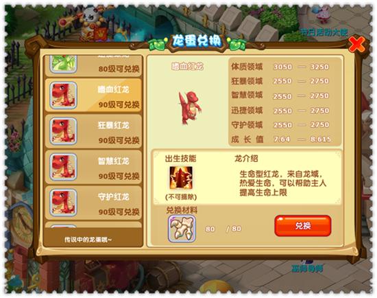 新玩法之战龙系统小解析-127