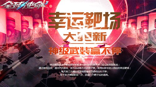 《全球使命3》传承-邪能行者上阵钻石靶场