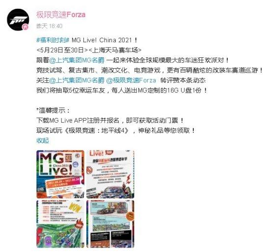 《极限竞速:地平线4》跨次元 春季赛携手MG Live等你