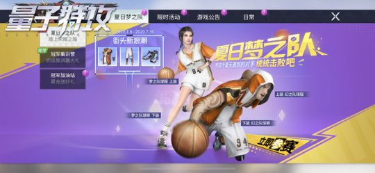 (图3)崭新活动上线,篮球与战术竞技的稀奇结相符.jpg