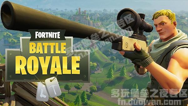 堡垒之夜狙击步枪怎么用 堡垒之夜狙击枪使用技巧攻略
