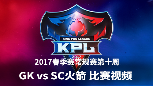 王者荣耀KPL春季赛常规赛第十周GK vs SC 比赛视频