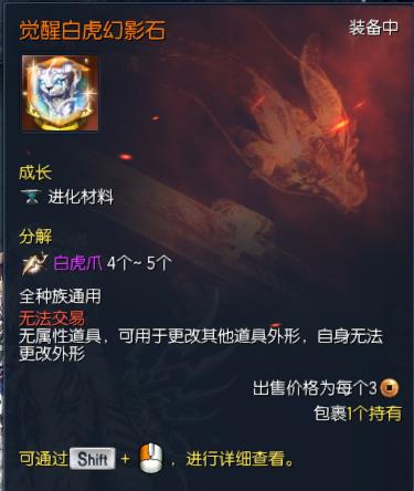 觉醒白虎幻影石.png