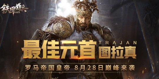 最佳元首  《铁甲雄兵》罗马皇帝图拉真降临