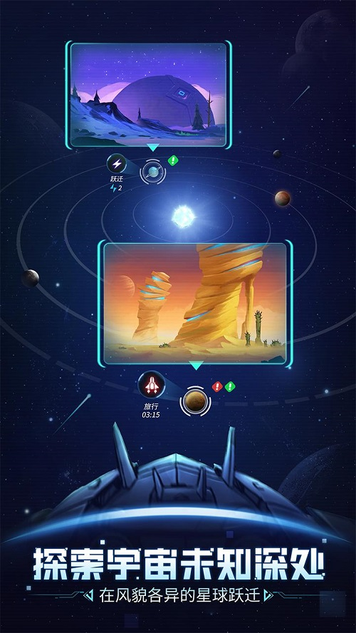 图2:探索风貌各异星球.jpg