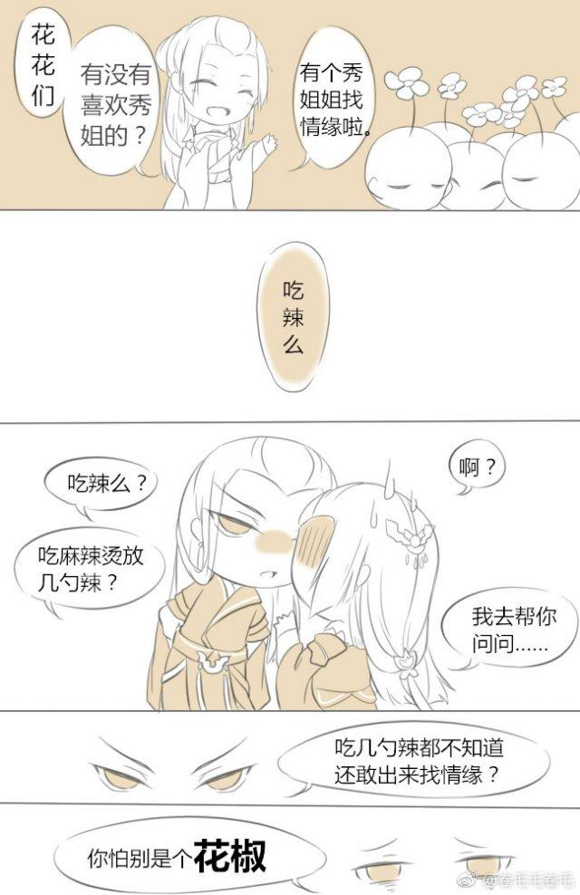剑网条漫 (3).jpg