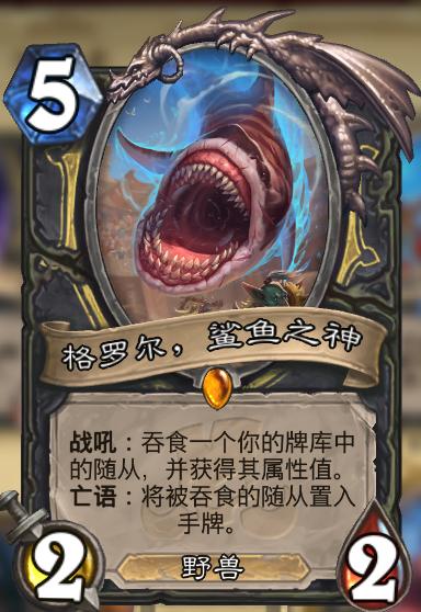 鲨鱼之神.png