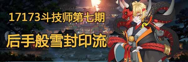 17173阴阳师斗技师