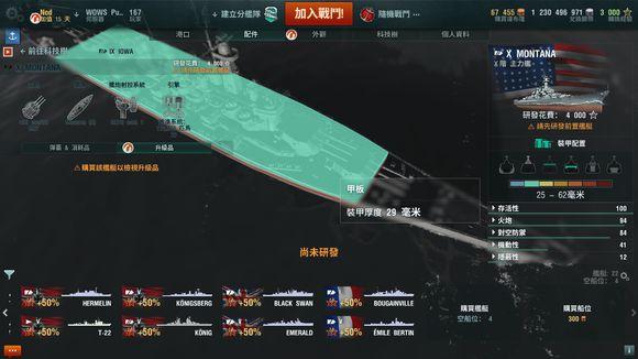 战舰世界2017主要船舰改动