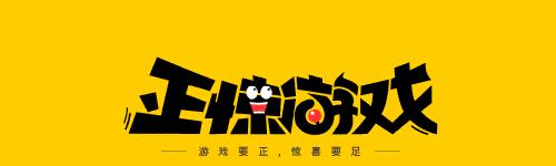 http://www.qwican.com/youxijingji/2680944.html