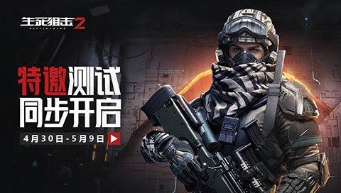 《生死狙击2》战场重燃 开启焕新特邀体验