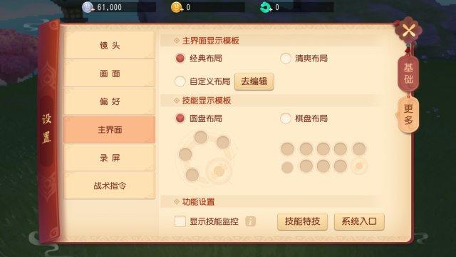 《梦幻西游三维版》评测8.8分 经典背后的彻底变革