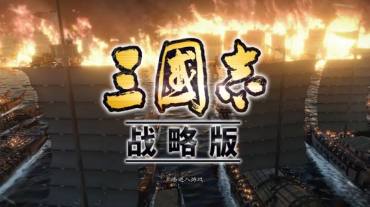 《三国志·战略版》赤壁之战:史诗级水战,打造三国策略之巅