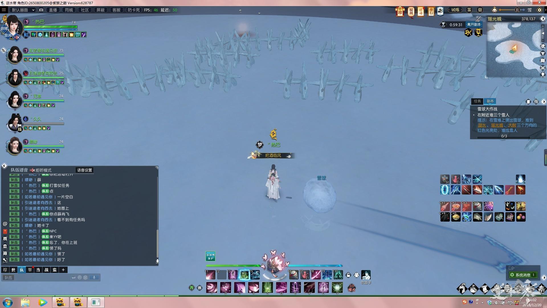 逆水寒冬节活动攻略 雪球大作战取胜诀窍