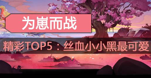 阴阳师为崽而战精彩锦集TOP5:丝血小小黑最可爱