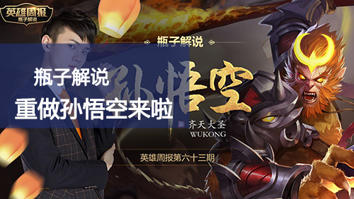 王者荣耀瓶子解说 新版孙悟空技能解析实战教学视频