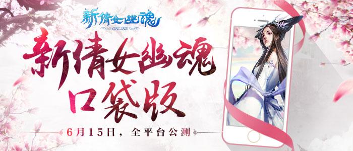 图1 新倩女幽魂口袋版全平台公测今启.jpg