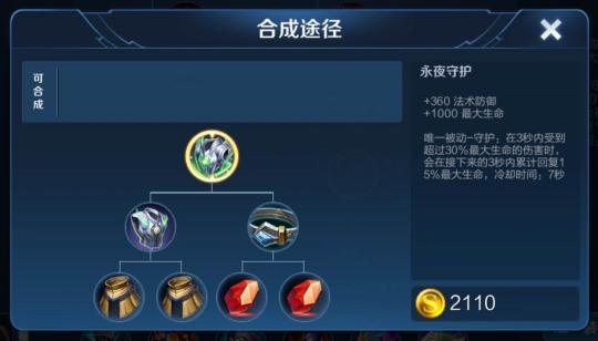 虞姬武則天等英雄再次調整 還有各種新裝備問世