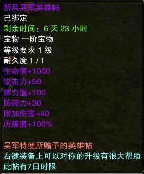 图6:新兵铁汉帖.jpg